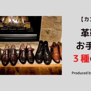 【簡単】毎日できる!革靴お手入れ3種の神器【初心者向け】