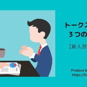 【簡単】トークスクリプト作成3つのポイント(新人営業マン向け)