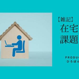 【雑記】在宅勤務の課題3選(気楽に読んでください)