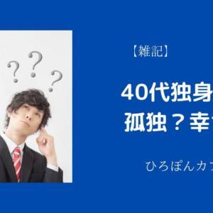 【雑記】40代独身男性は孤独なのか?幸せなのか?
