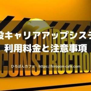 【最新版】建設キャリアアップシステム|利用料金の詳細と注意事項のまとめ