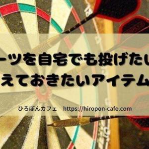 【解決】ダーツを自宅でも練習したい!【そろえておきたいアイテム5選】