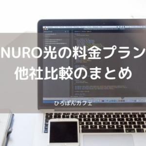 NURO光の料金プランと他社比較【NURO光をおすすめする理由】