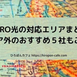 NURO光の対応エリアまとめ【エリア外のおすすめ5社もご紹介】