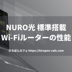 NURO光(標準搭載)Wi-Fiルーターの性能【これで十分】