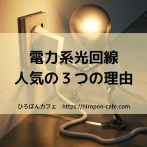 電力系光回線が人気の3つの理由【料金・品質ともに間違いない!!】