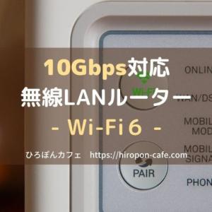 10Gbps対応無線LANルーター【光回線だけ変えても意味ないです】
