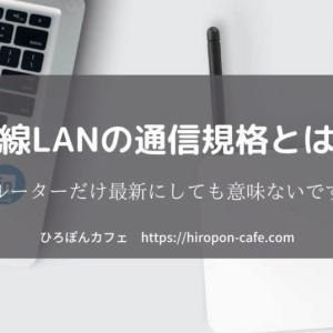 無線LANの通信規格とは?【ルーターだけ最新にしても意味ないです】