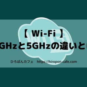 【Wi-Fi】2.4GHzと5GHzの特徴・速度の違い【通信にうとい人向け】