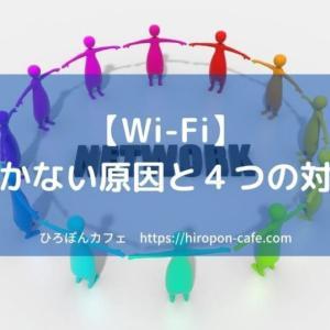 Wi-Fiが届かない原因と4つの対策【これで在宅勤務も怖くない】