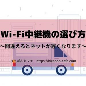Wi-Fi中継機の選び方3選【間違えるとネットが遅くなります】