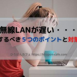 【解決】無線LANが遅いときに確認するべき5つのポイントと対策