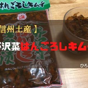 【信州土産】野沢菜はんごろしキムチ【激辛なのにやみつきの旨さ!】