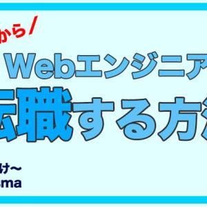 【現役Webエンジニアが解説】未経験からWebエンジニアに転職する方法