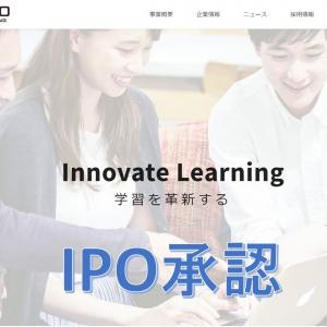 [IPO承認] KIYOラーニング(7353)がIPO新規承認! 同日上場だが事業内容は魅力的で期待大!!