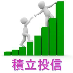 [積立投信] 100円からの少額投資が可能! ドル・コスト平均法で低リスクの投資方法!!
