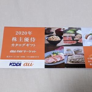 [株主優待] KDDIからカタログギフトが到着! 日本全国から選べるグルメギフト!!