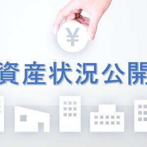 [資産運用] 7月頭付の資産状況公開!