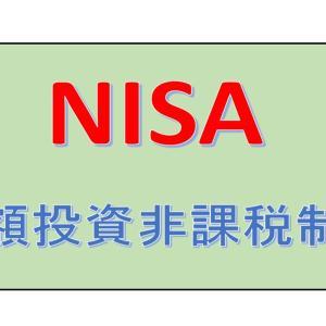 [NISA] NISA口座の種類は? 使用用途に合わせて口座の選択を!!