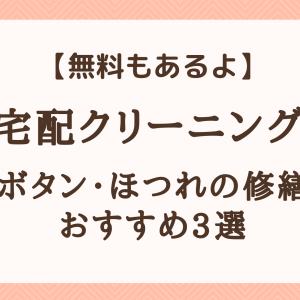 【無料あり】ボタン・ほつれを修繕するならココ!宅配クリーニング3選