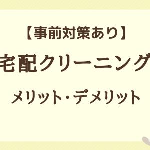宅配クリーニングのメリット・デメリット【事前対策も解説】