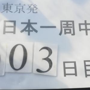 6/16(火):日本一周3日目(千葉→茨城)