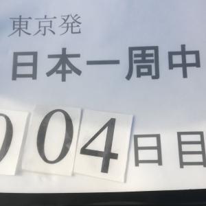 6/17(水):日本一周4日目(茨城→栃木)