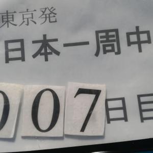 6/20(土):日本一周7日目(栃木→群馬)