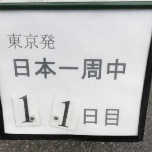 6/24(水):日本一周11日目