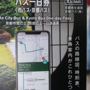 10/17(土):日本一周126日目(京都)