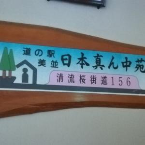 10/26(月):日本一周135日目(岐阜→長野→愛知)