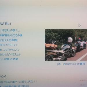 日本一周まとめ:持ち物・装備