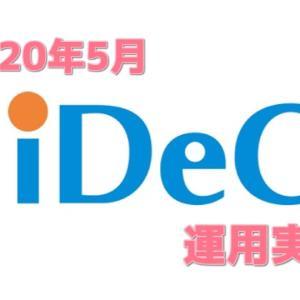 【2020年5月】30代会社員のiDeCo運用実績を公開