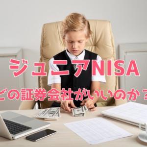 【ジュニアNISA】口座は結局どこの証券会社がいいのか?