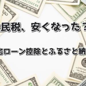 【住民税】住宅ローン控除・ふるさと納税控除されてるかチェック!