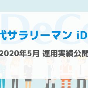 【2020年6月】30代会社員のiDeCo運用実績を公開