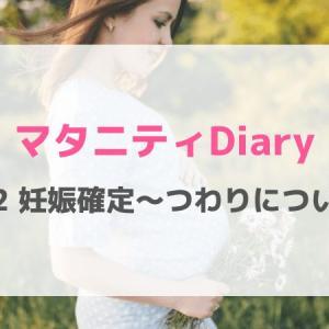 【初検査】マタニティDiary☆vol.2