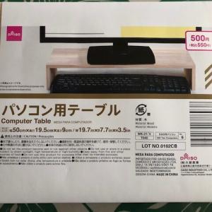 ダイソー¥500パソコン用テーブル