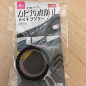 <100均ダイソー>カビ汚れ防止マスキングテープでボロ隠し