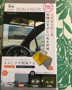 カー用品<ダイソー¥300商品>2WAY SUNVISOR