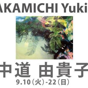中道由貴子展 NAKAMICHI Yukiko Exhibition 9.10-22 12時〜