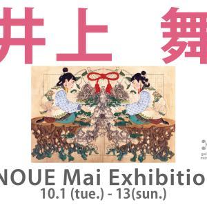 井上舞展「不安定なシンボル」 INOUE Mai 10.1-13