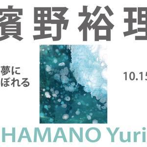 濱野裕理展「水の夢におぼれる」 2019年10月15日(火)~27(日)