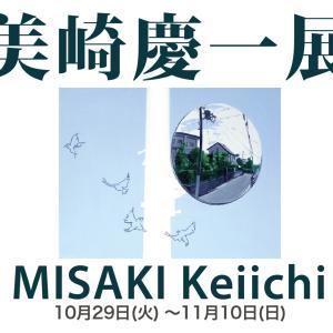 美崎慶一展  2019年10月29日(火) 〜11月10日(日)