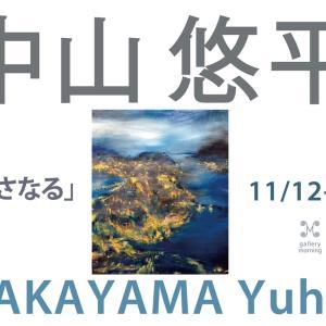 中山悠平個展「かさなる」NAKAYAMA Yuhei11月12日(火)-17日(日)