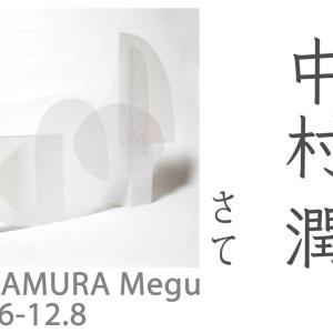 中村 潤「さて」NAKAMURA Megu  2019.11.26-12.8
