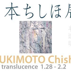 """月本ちしほ展 """"translucence"""" 2020年1月28日(火) ~2月2日(日)"""