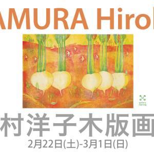 田村洋子木版画展 TAMURA Hiroko 2月22日 (火)- 3月1日(日)
