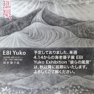 "開催延期、休廊中 海老優子 EBI yuko Exhibition ""彼らの風景"""
