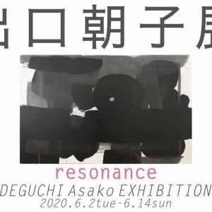 出口朝子個展「resonance」2020年6月2日(火)-14日(日)